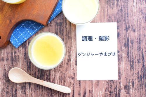 砂糖不使用!鍋で蒸す!メープルシロップのカスタードプリンのレシピの写真