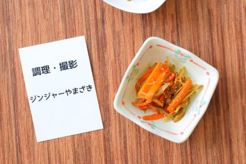 簡単に作れる!きんぴらゴボウのレシピの写真