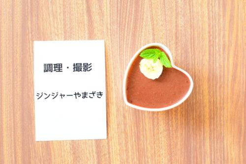 ふんわり美味しい!バナナココアムースのレシピの写真