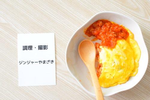 ミートソースのリメイク!とろとろ卵のオムライスのレシピの写真