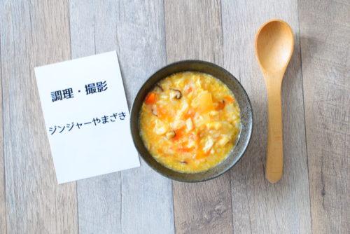 ピリ辛!醤油たまご雑炊のレシピの写真
