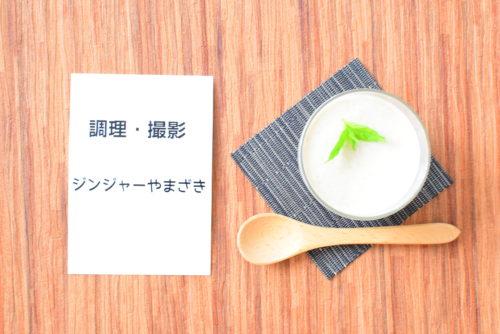 ふわとろ!バナナ練乳ムースのレシピの写真