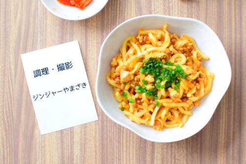 相性抜群!納豆キムチ焼きうどんのレシピの写真