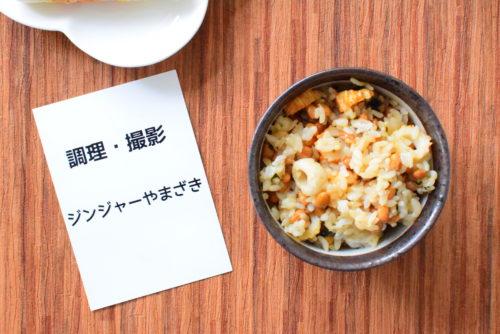 手軽に作れる!大葉と納豆の混ぜご飯のレシピの写真