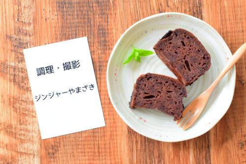 【大人のスイーツ】豆腐入りほろ苦ガトーショコラのレシピの写真