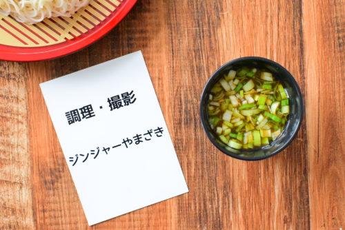 【つゆは手作り】さっぱりワサビそうめんのレシピの写真