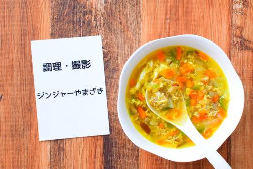 【食べるスープ】ボリューム満点!カレーコンソメスープのレシピの写真