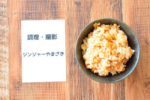 切って混ぜるだけで簡単!大葉とキムチの納豆混ぜご飯のレシピの写真