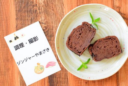 豆腐入りだとは思えない!?しっとりガトーショコラのレシピの写真