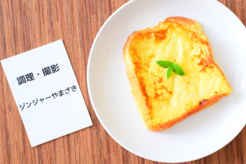 牛乳なし!ヨーグルトフレンチトーストのレシピの写真