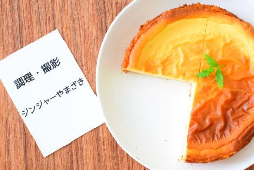 砂糖を使わない!あっさりじゃがいもチーズケーキのレシピの写真