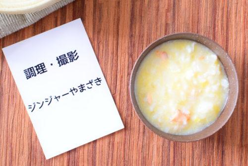 ご飯から作る!鮭入り卵おかゆのレシピ