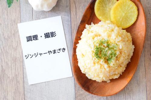 マヨネーズガーリックライスのレシピの写真