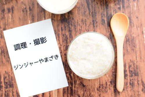 卵不要!白ごまクリームがけ白ごまプリンのレシピの写真