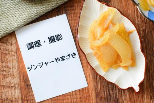 玉ねぎの簡単ピリ辛ナムルのレシピの写真