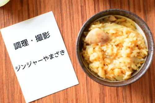 柔らか鶏もも入り炊き込みご飯のレシピの写真