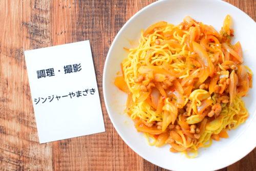 玉ねぎたっぷり!納豆キムチラーメンのレシピの写真