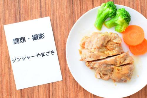 圧力鍋でホロホロ!ピリ辛、鶏もも肉チャーシューのレシピの写真