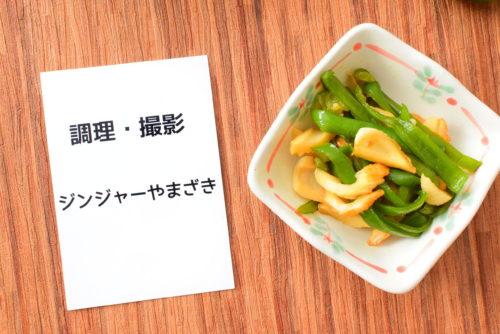 しんなり食べやすい!ちくわ入りきんぴらピーマンのレシピの写真