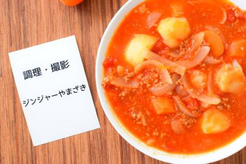 ひき肉のホールトマトシチューのレシピの写真