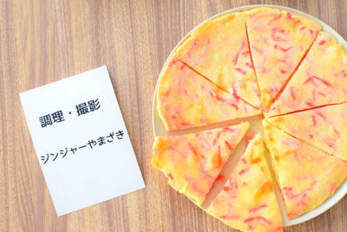 タレは混ぜるだけ!チーズ入り紅生姜チヂミのレシピの写真