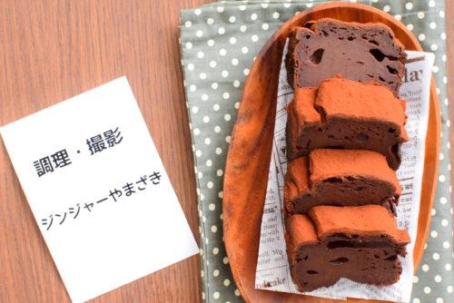 バレンタインに!豆腐でしっとりハチミツガトーショコラのレシピの写真