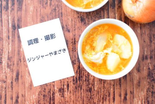 生姜入りの卵コンソメスープのレシピの写真