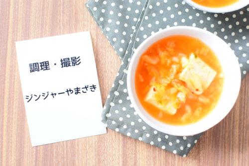 キムチ味噌スープのレシピの写真