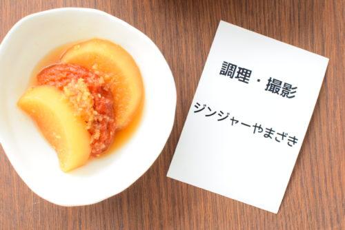 圧力鍋で大根柔らか!さつま揚げのしょうがじょうゆの煮物のレシピの写真
