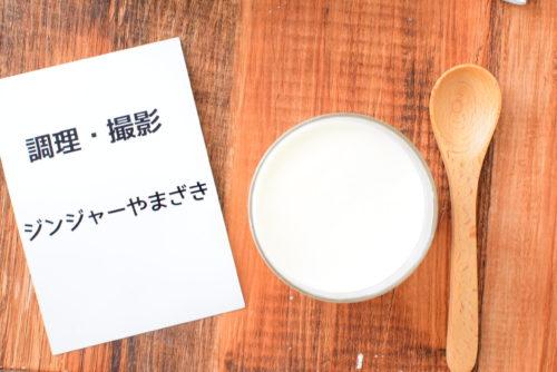 とろっとろ!牛乳寒天のレシピの写真