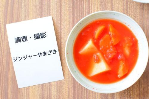 ホールトマトのじゃがいもにんじんスープのレシの写真